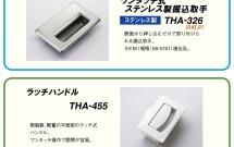 【新製品】取手・ハンドルシリーズ
