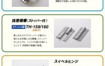 【新製品】ヒンジシリーズ