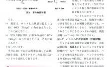 月刊誌『生産と電気』に記事掲載のお知らせ