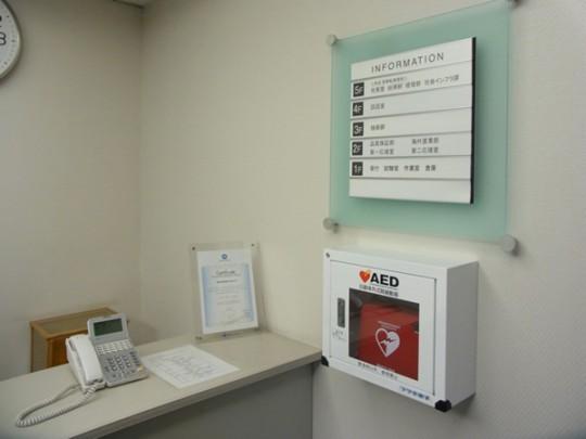 AEDを設置しました