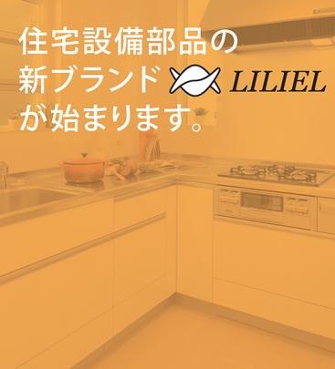 新ブランド「LILIEL(リリエル)」について