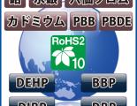 【127点を追加】RoHS2(10物質)対応製品