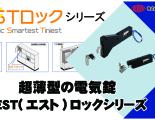 【新商品】EST(エスト)ロックの動画を公開中!
