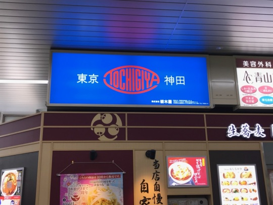 JR川口駅に栃木屋の看板掲示