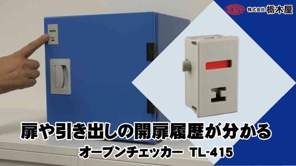 TL-415 オープンチェッカーの動画を公開中!