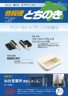 情報便とちのきNo.127発行