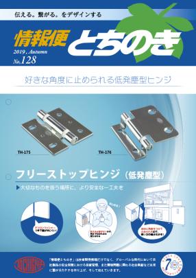 情報便とちのきNo.128発行