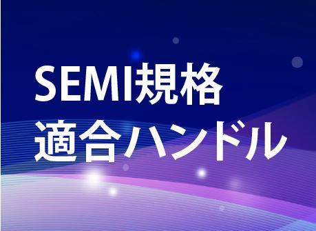 【動画公開中!】SEMI規格適合ハンドル