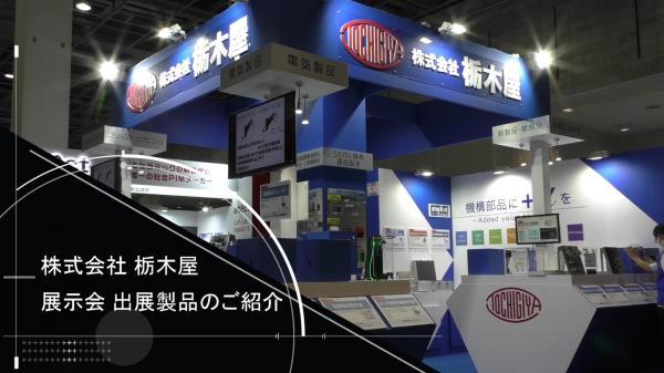 栃木屋 動画EXPO【半導体製造装置関連製品、クリーンルーム関連製品の動画を追加】
