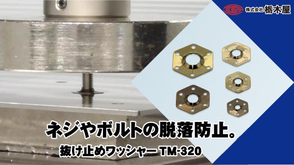 【動画公開中!】抜け止めワッシャー TM-320 取付&試験動画